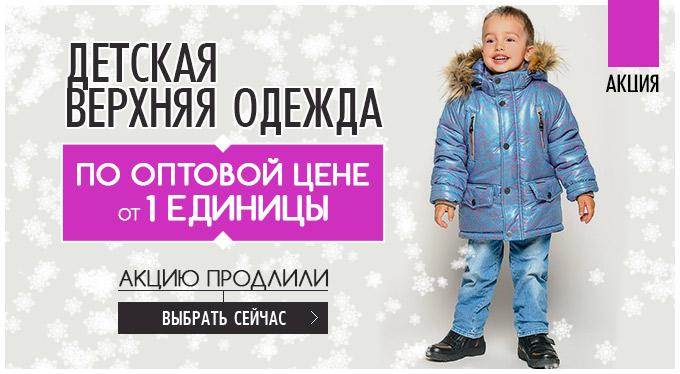 Одежда По Оптовым Ценам Интернет Магазин