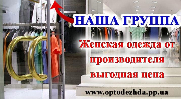 Брендовая Женская Одежда Оптом От Производителя