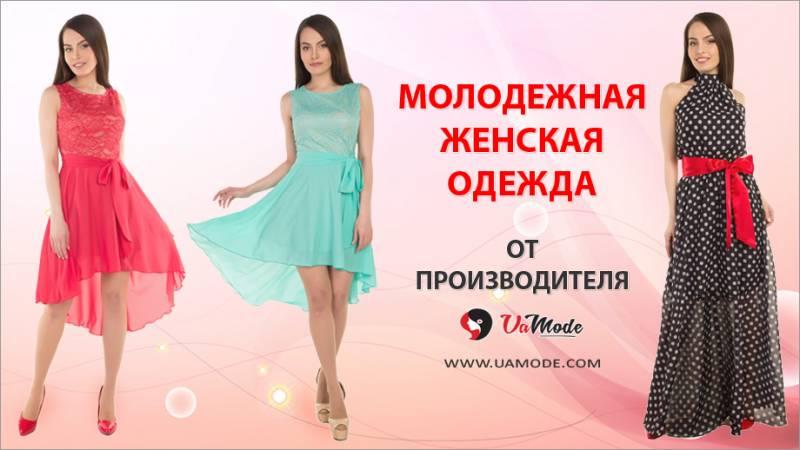 Одежда От Производителя Дешево Россия