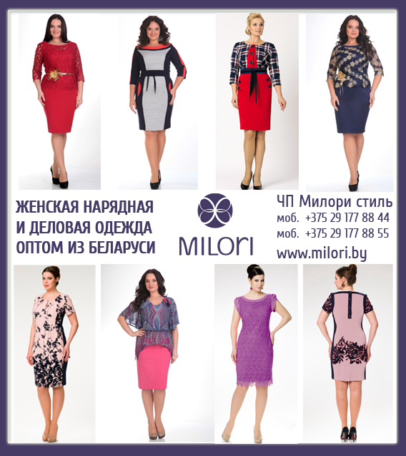 Женская Одежда Производство Опт