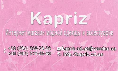 Магазин Женской Одежды Каприз С Доставкой
