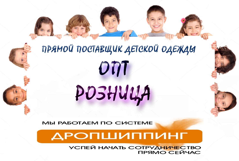 9ada275600d8 Прямой поставщик детской одежды предлагает сотрудничество по поставкам детской  одежды и трикотажа из Турции