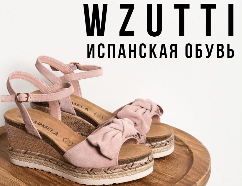 e4e3207cb69f Официальный дистрибьютор испанской обуви и аксессуаров Wzutti.com – ваш  надежный партнер и поставщик женской и мужской обуви оптом
